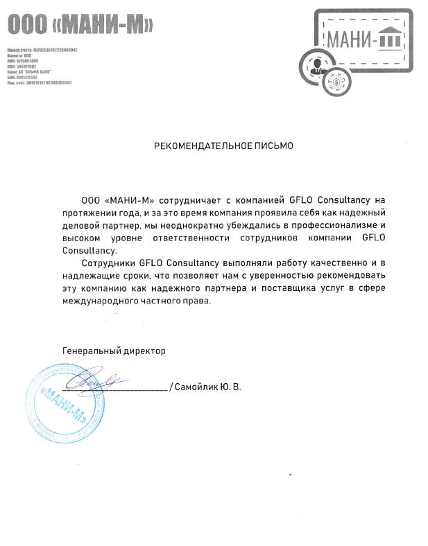 Recommendation letter to GFLO Consultancy