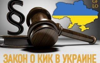 Закон 1210 (466-IX): закон о КИК в Украине, ответы на главные вопросы