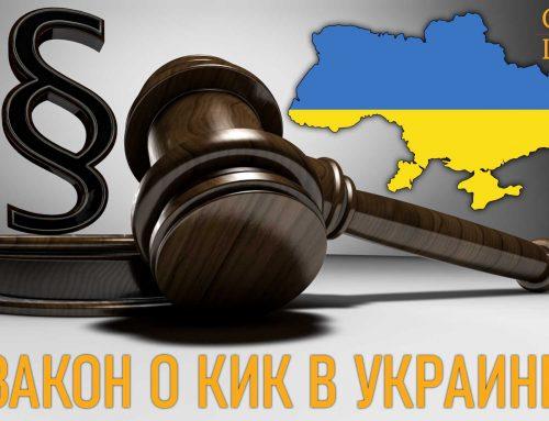 Закон 466-IX (1210): о КИК в Украине; ответы на главные вопросы
