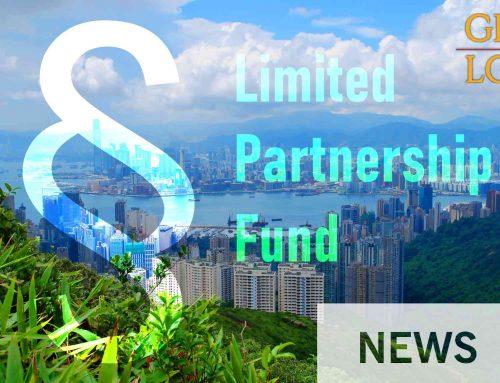 Гонконг позволит открыть фонд в виде ограниченного партнерства