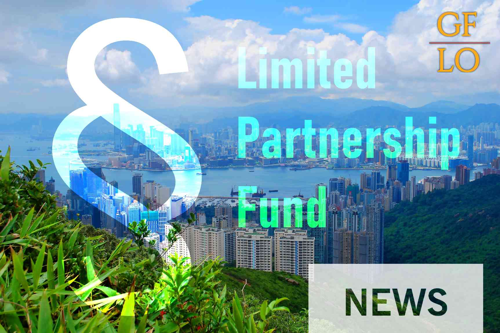 фонд в виде ограниченного партнерства