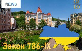 Закон 786-IX вступил в силу: основные изменения в налоговом законодательстве