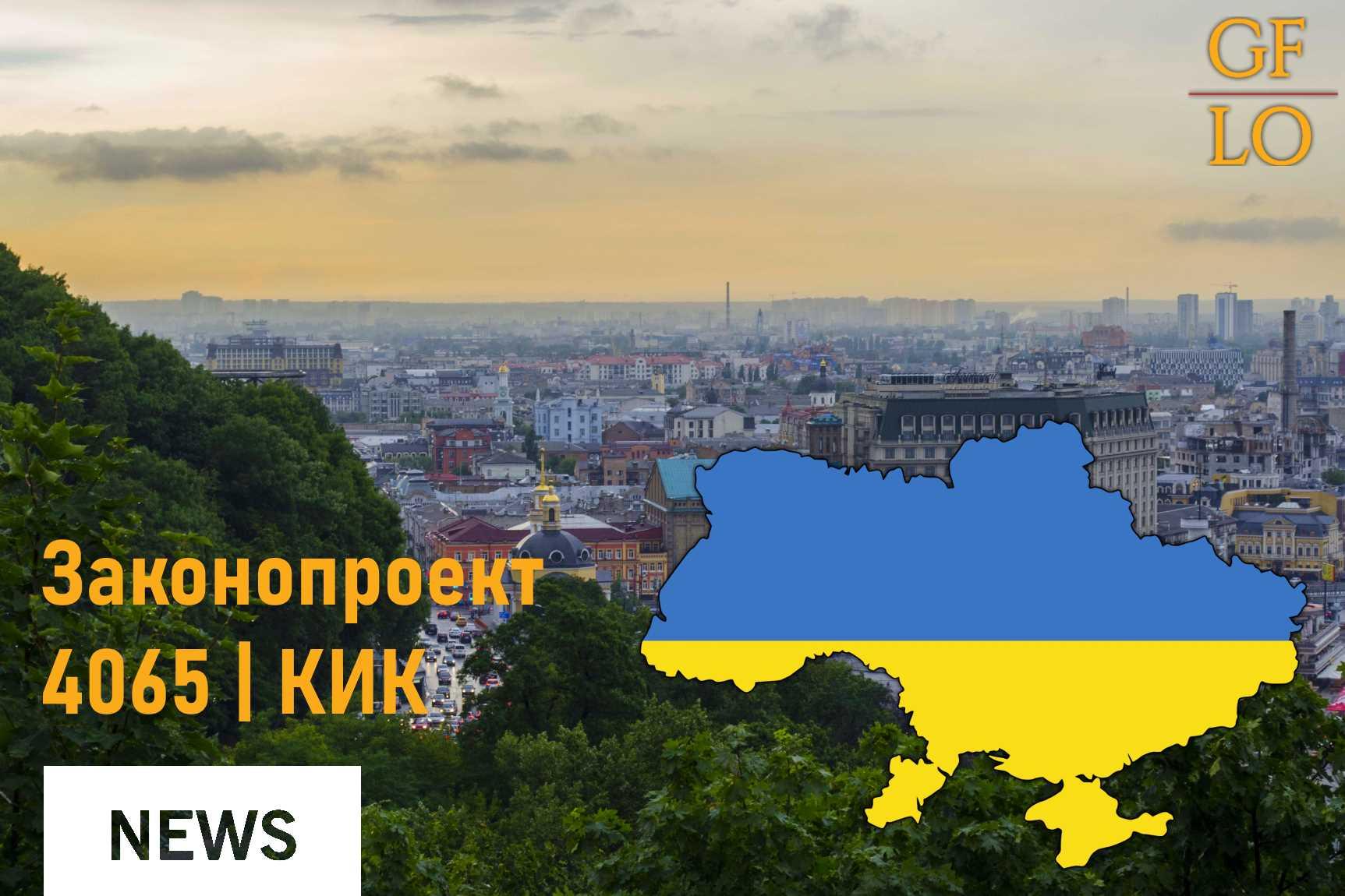 КІК в Україні: Законопроект 4065