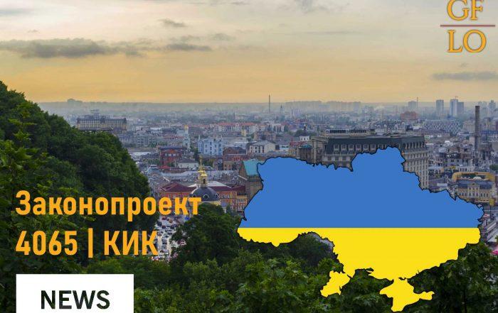 КИК в Украине: Законопроект 4065