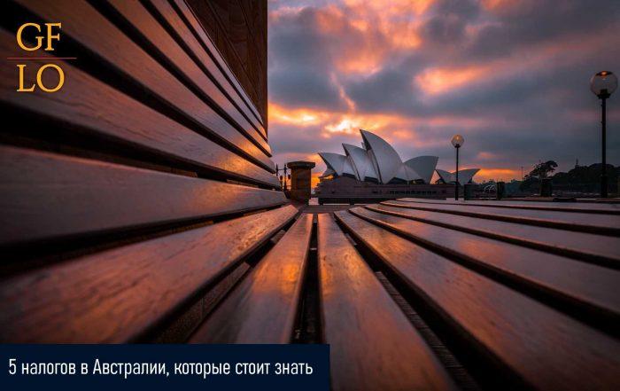 Налоги в Австралии: 5 налогов, которые стоит знать