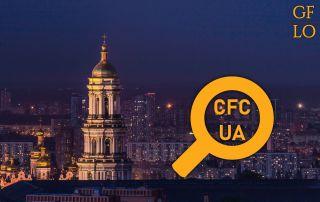 Безналоговая ликвидация КИК в Украине: разъяснение Минфина