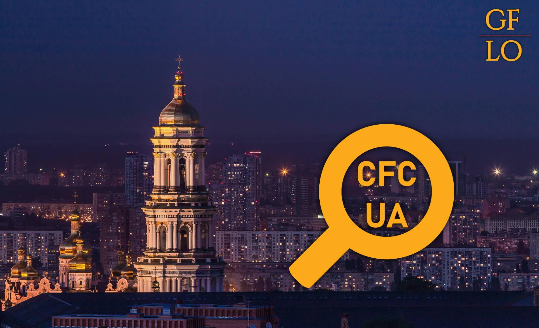 Безподаткова ліквідація КІК в Україні: роз'яснення Мінфіну