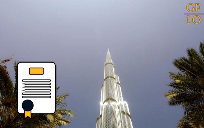 Свободная зона DAFZA в ОАЭ